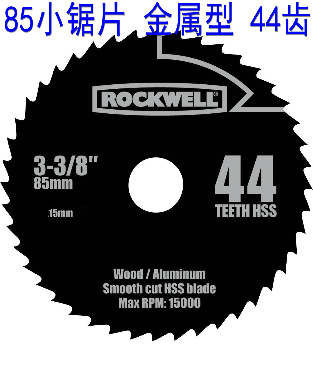 85 лезвие мини-электрический круговой пильный диск наружный диаметр 85 внутренний диаметр 15 резка мягкая металлический Маленький пильный диск 44 зуба