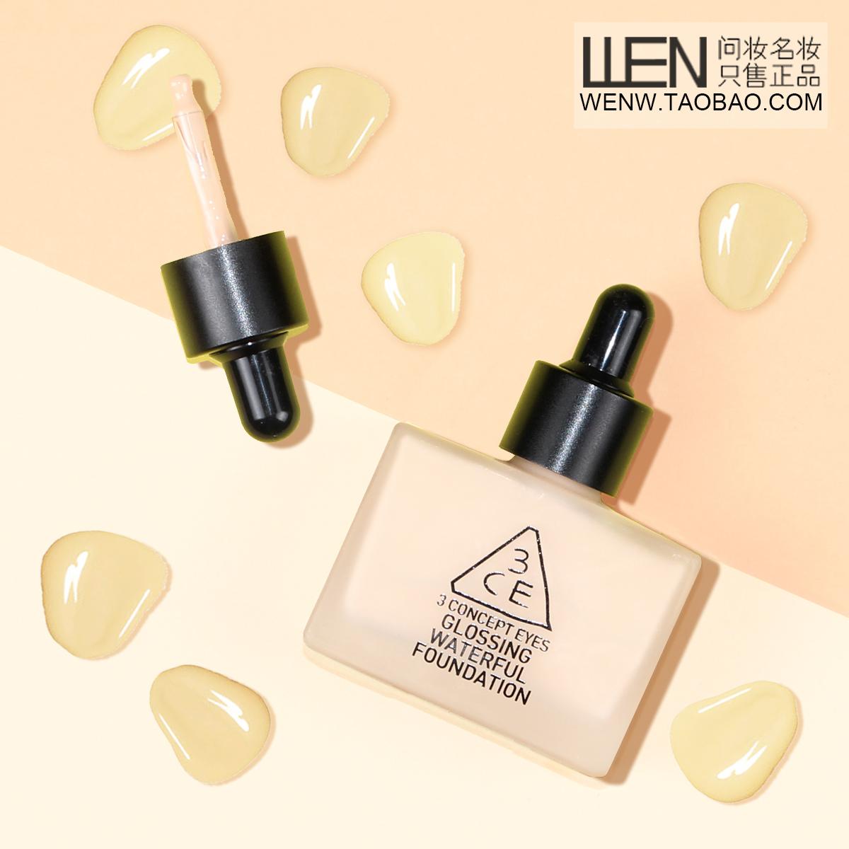 【带防伪】韩国3ce超水润粉底液保湿 水感轻薄自然水光肌 包邮