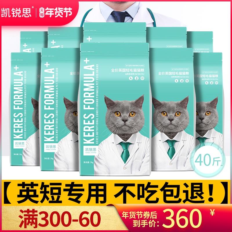 凯锐思猫粮:专用蓝猫幼猫1-4个月成猫深海鱼肉猫食天然粮40斤