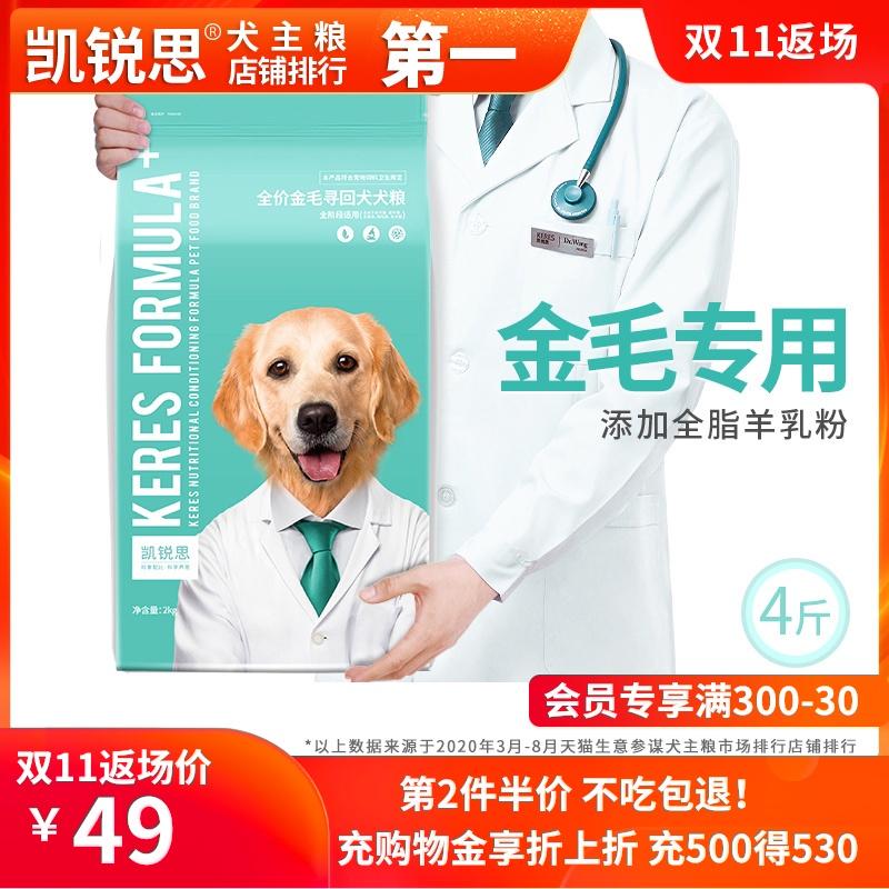 凯锐思 金毛狗粮幼犬成犬专用中大型犬专用粮补钙3-6个月补钙4斤优惠券
