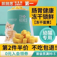 凯锐思 宠物猫咪零食冻干蛋黄幼猫1-4月增肥营养品发腮拌粮补钙