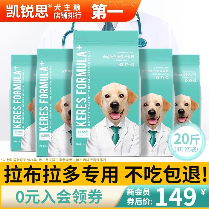 凯锐思拉布拉多狗粮幼犬成犬专用中大型犬去泪痕补钙美毛10kg20斤优惠券