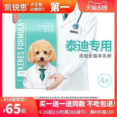 凯锐思贵宾泰迪狗粮幼犬成犬小型犬专用美毛去泪痕通用型天然奶糕