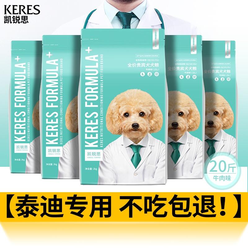 贵宾泰迪狗粮幼犬成犬小型犬专用美毛去泪痕全营养配方牛肉味20斤优惠券