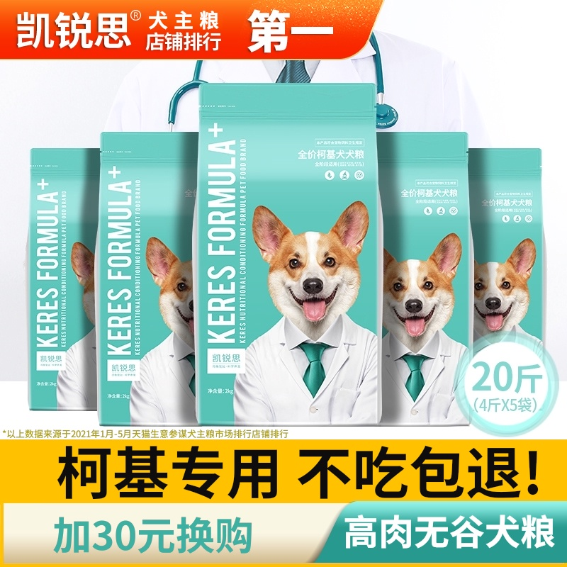 凯锐思 柯基狗粮专用幼犬成犬小型犬幼犬粮专用粮美毛去泪痕20斤优惠券