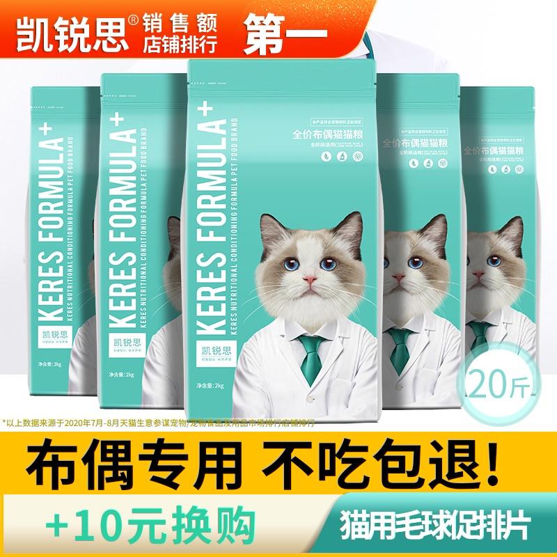 凯锐思布偶猫专用猫粮幼猫1-4个月成<a href=
