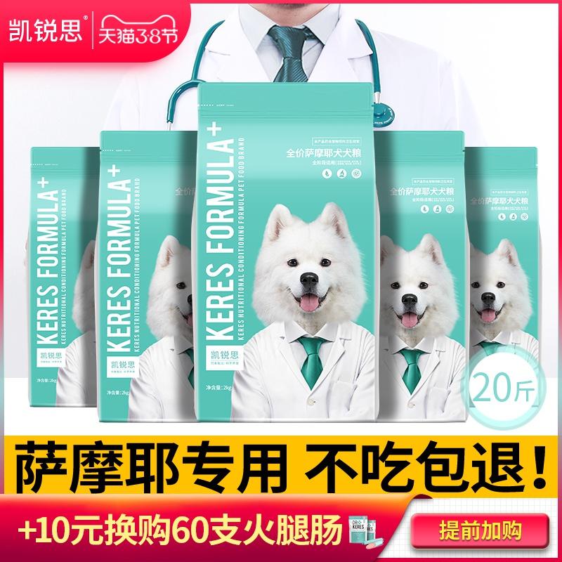 凯锐思 萨摩耶狗粮幼犬成犬专用大型犬萨摩犬粮补钙美毛10kg20斤优惠券