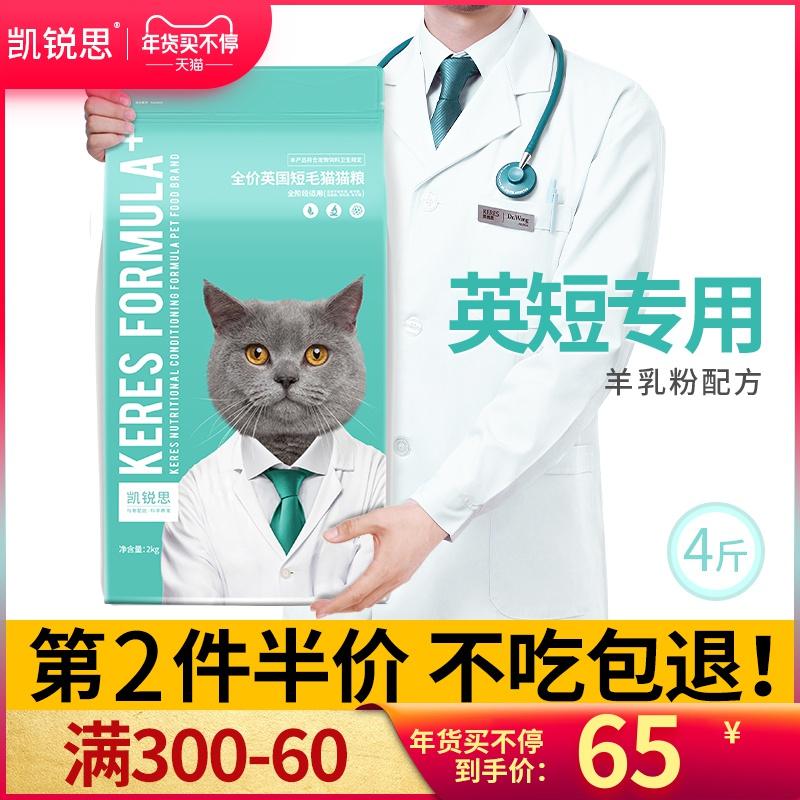 凯锐思英短猫粮专用蓝猫幼猫1-4个月成猫深海鱼鱼肉猫食天然粮4斤