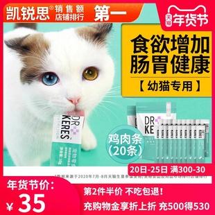 猫咪零食鸡肉条奶幼猫1-4月鸡胸肉罐头增肥发腮专用营养补钙湿粮