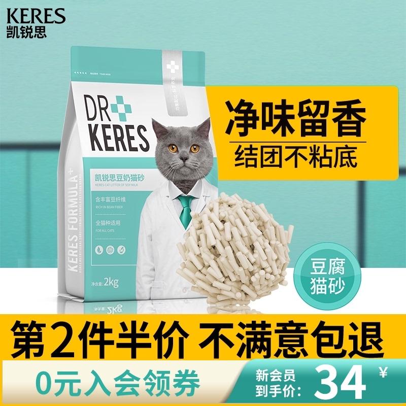 凯锐思豆腐猫砂除臭猫沙豆腐砂豆腐渣无尘大颗粒结团吸水可冲厕所