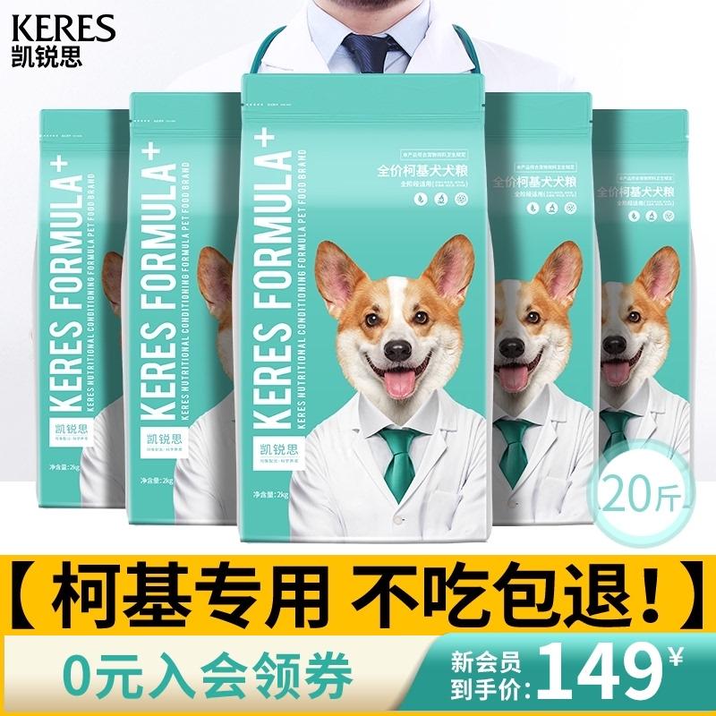 凯锐思 柯基狗粮专用幼犬成犬小型犬幼犬粮专用粮美毛去泪痕20斤