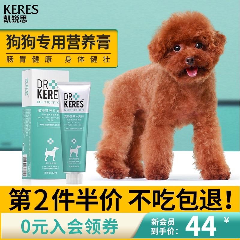 凯锐思 宠物幼犬金毛比熊狗狗营养膏泰迪狗用通用调理肠胃补钙