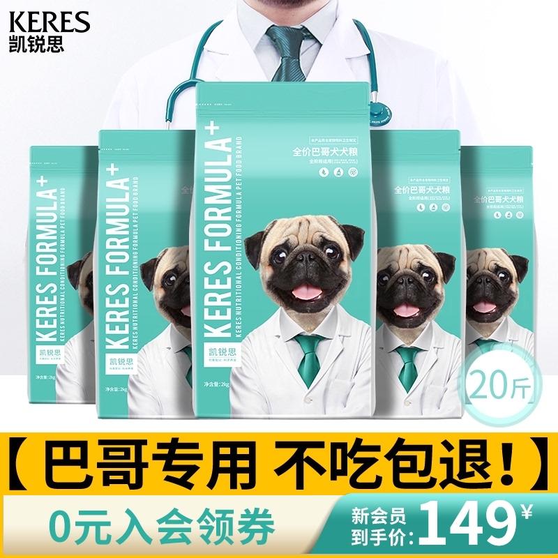 凯锐思巴哥狗粮八哥犬幼犬成犬专用巴哥狗粮小型犬去泪痕补钙20斤
