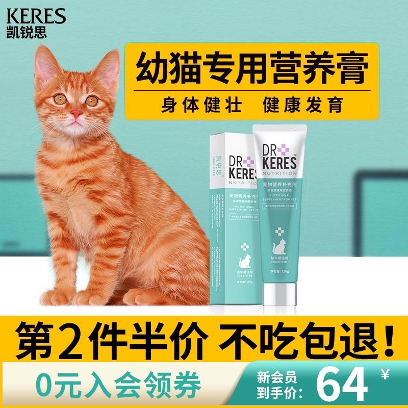 凯锐思宠物幼猫专用猫咪营养膏增肥补钙营养补充剂增强免疫力120g