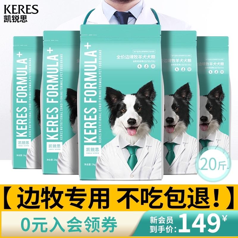 凯锐思 边牧狗粮幼犬成犬专用边境牧羊犬大型犬粮去泪痕10kg20斤