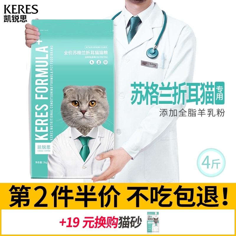 凯锐思 苏格兰折耳猫专用猫粮幼猫1-4月成猫发腮深海鱼粮补钙4斤
