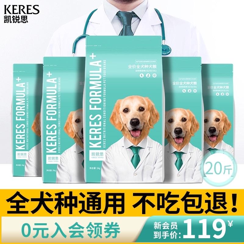 凯锐思金毛阿拉斯加拉布拉多狗粮大型犬幼犬成犬通用型10kg20斤装
