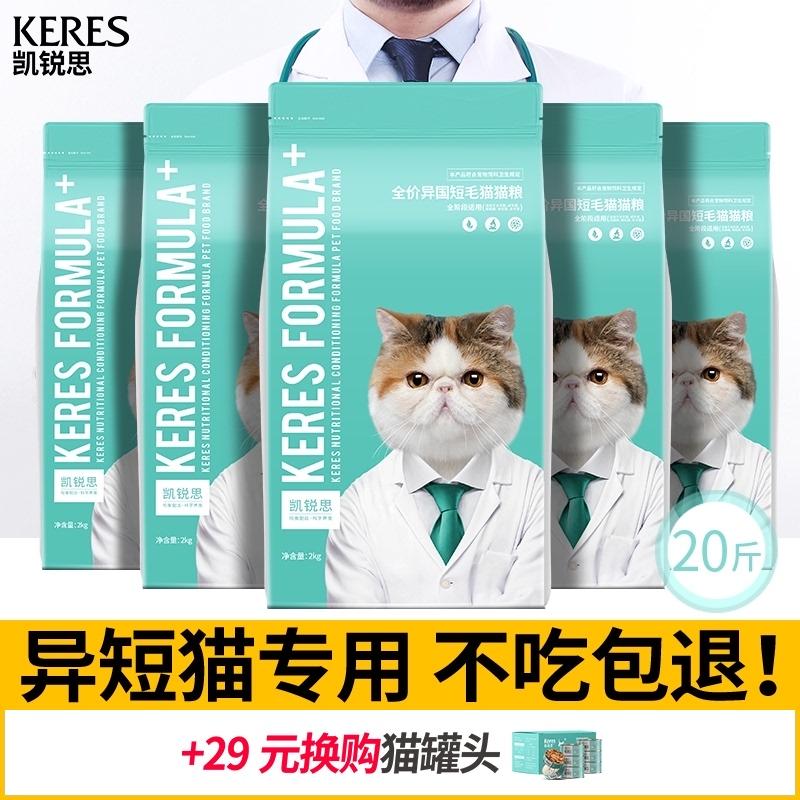 凯锐思异国短毛猫专用猫粮幼猫1-4个月成猫加菲猫深海鱼粮20斤