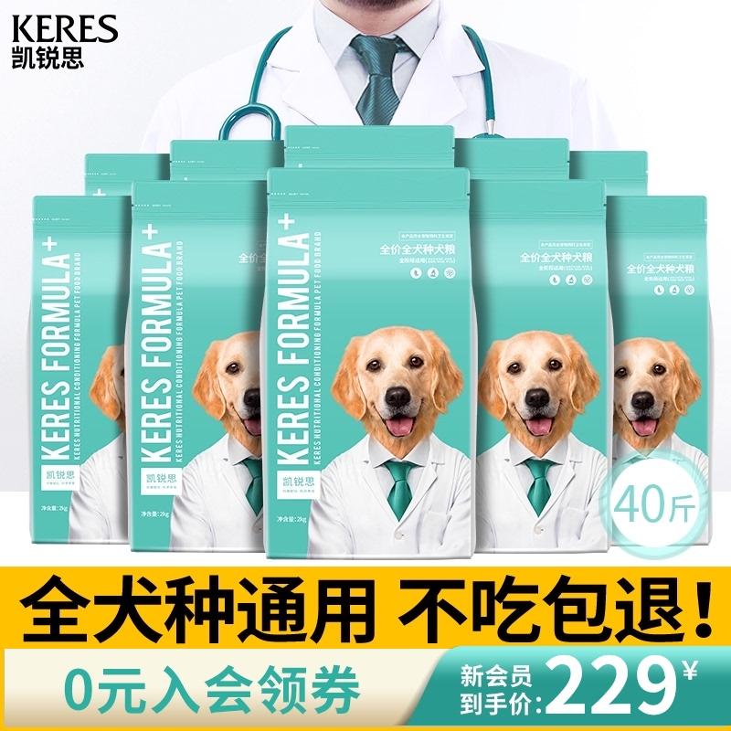凯锐思狗粮通用型幼犬成犬大型犬金毛拉布拉多哈士奇天然粮40斤装