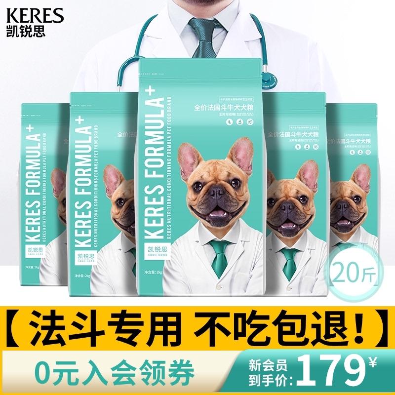 凯锐思 法斗狗粮专用幼犬成犬法牛法国斗牛犬专用粮去泪痕20斤