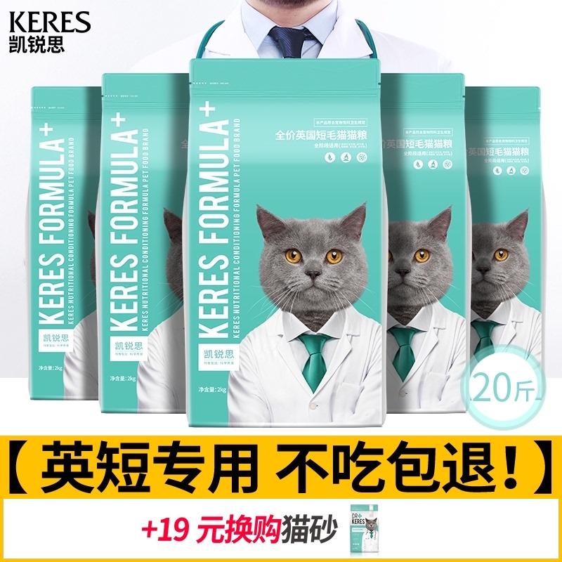 凯锐思英短猫粮专用蓝猫幼猫1-4个月成猫深海鱼肉猫食天然粮20斤