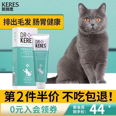 凯锐思宠物幼成猫咪专用化毛膏营养吐毛膏维生素调理肠胃美毛用品