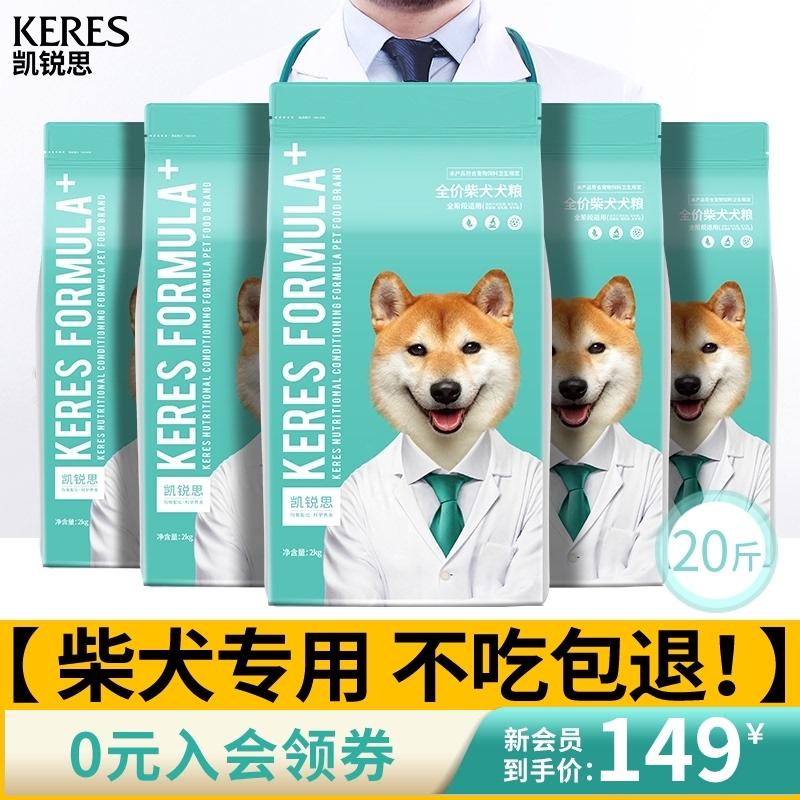 凯锐思日本柴犬狗粮幼犬成犬中华田园犬秋田犬专用粮补钙美毛20斤