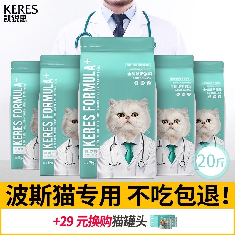 凯锐思波斯猫专用猫粮幼猫1-4个月成猫主粮发腮深海鱼粮美毛20斤