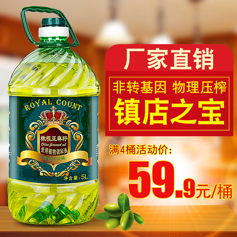 Ganjiayuan olive oil linseed oil blended oil can be packed into 5L household non transgenic pressed oil