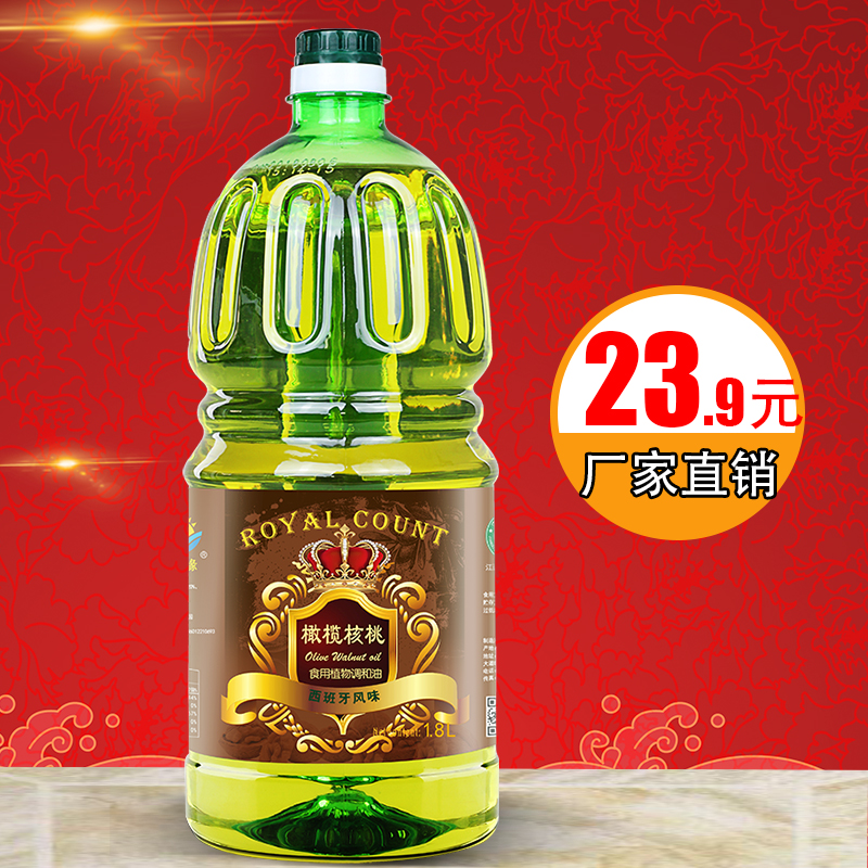 Ganjiayuan olive oil walnut oil 1.8L edible oil small bottle special price package post edible blend oil household oil