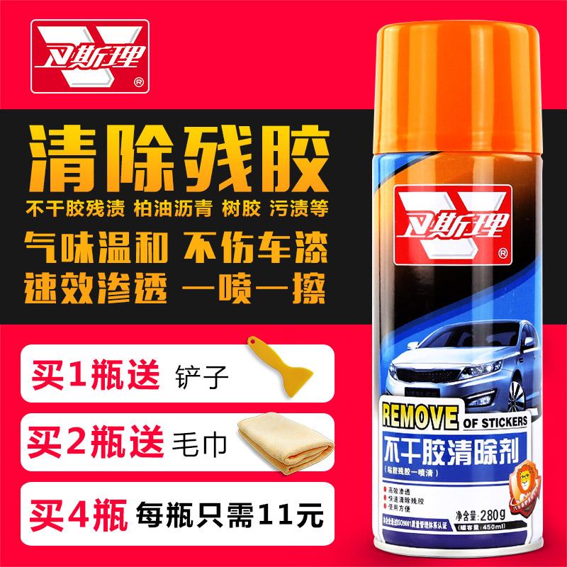 卫斯理不干胶清除剂去胶剂除胶剂家用汽车用品清胶剂去粘胶去除剂