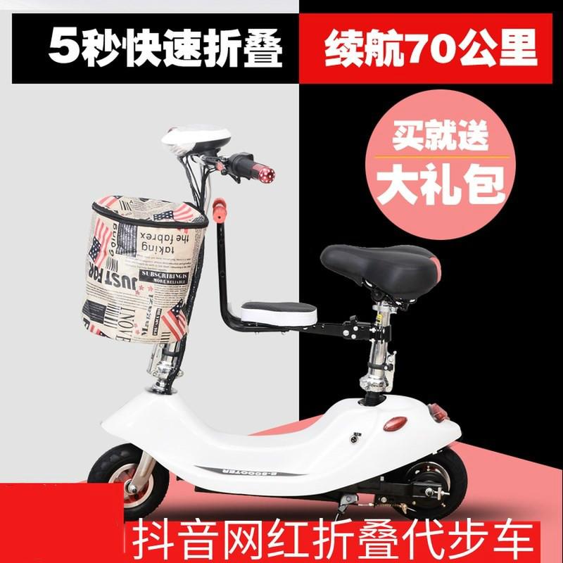 (用1元券)小折叠电动滑板车可坐成人电瓶车