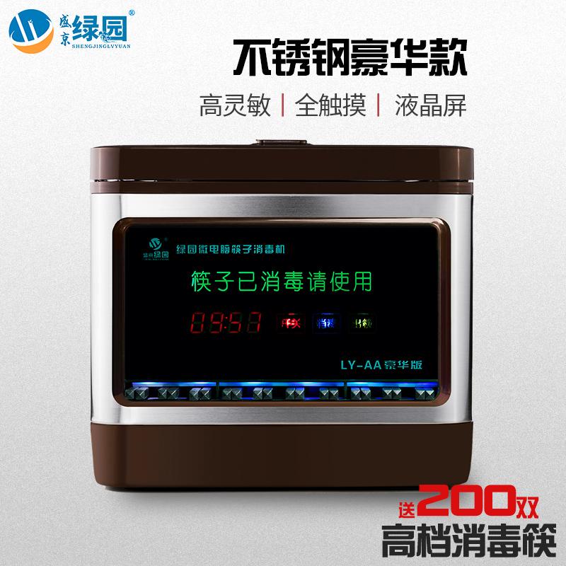 Парк Shengjing Green полностью автоматическая Машина для дезинфекции палочек для еды коммерческий микрокомпьютер интеллектуальные палочки для еды палочки для дезинфекции в подарок палочки для еды