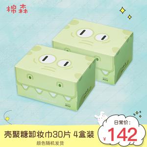 棉森壳聚糖卸妆湿巾深层清洁脸唇妆脸部一次性便携30片*4盒装