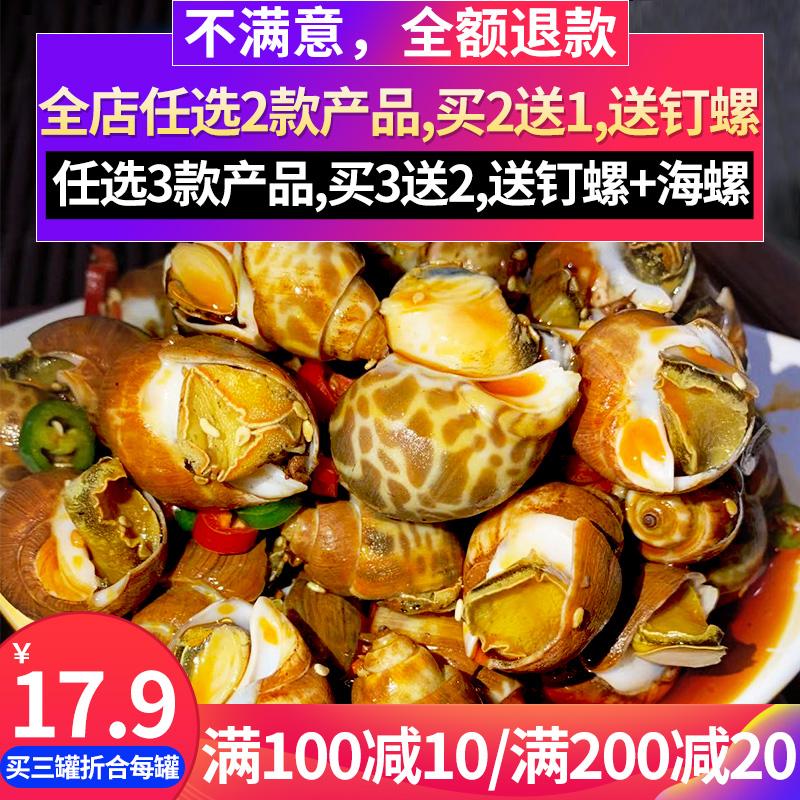 青岛麻辣花螺约300g罐装熟食螺肉无沙花螺食品麻辣即食海螺香螺