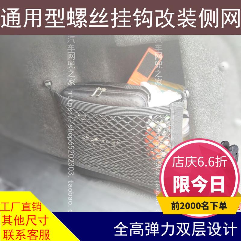 汽车后备箱灭火器螺丝固定侧网兜 收纳置物储物改装用品非魔术贴