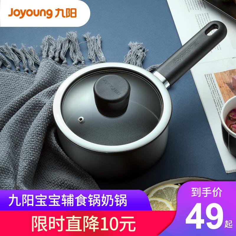 九阳奶锅宝宝辅食家用煮面1不粘锅