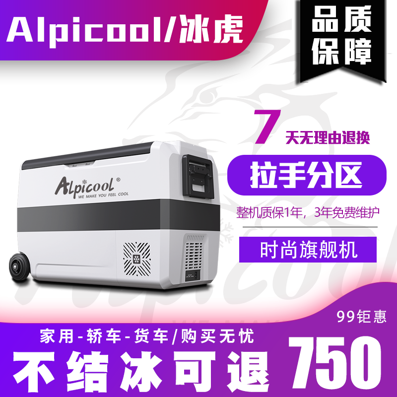 冰虎小型车载冰箱制冷压缩机货车家两用12v24v速冷冻冷藏便捷拉杆