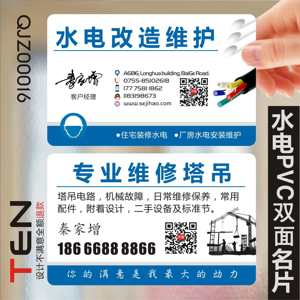 百货家电煤气配送家电维修便民服务跑腿名片QJZ00016,可领取3元天猫优惠券