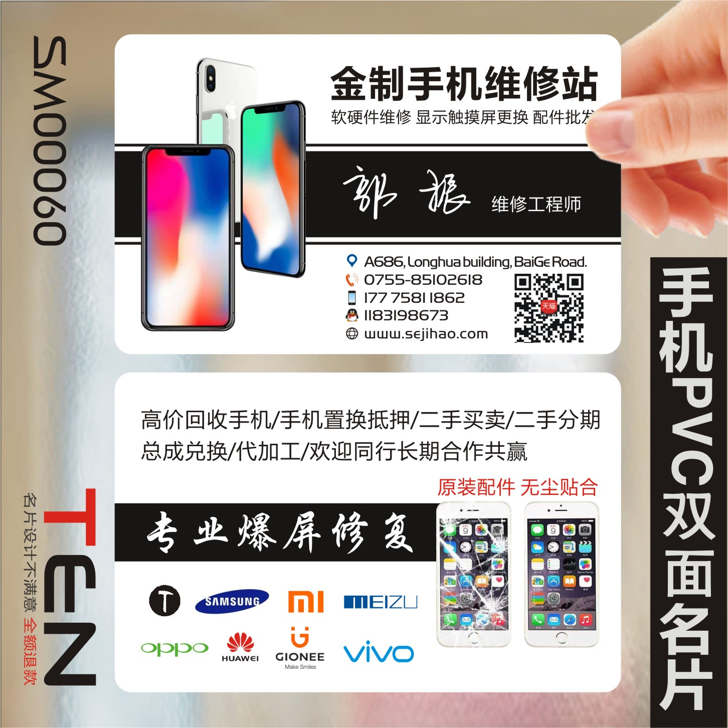 PVC塑料双面手机店通讯数码电脑家电维修名片免费设计制作包邮SM00040