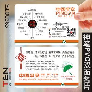 金融投资平安人寿太平宜信银行贷款保险名片双面设计sl00283