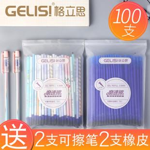 格立思100支可擦笔笔芯晶蓝色3-5年级小学生用热魔摩磨易擦墨蓝 黑0.5mm可爱卡通摩擦笔芯0.38黑女魔力檫蓝色