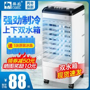 骆驼空调扇制冷器单冷风机家用宿舍加湿移动冷气风扇水冷小型空调
