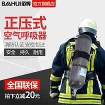 Fire positive pressure compressed oxygen carbon fiber cylinder air respirator with breathing mask mask 6.8L