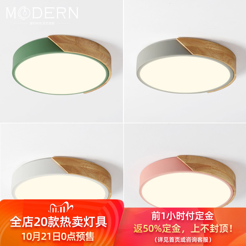 MODERN [Macarons] Ceiling Light Children's Room Nordic Bedroom Solid Wood