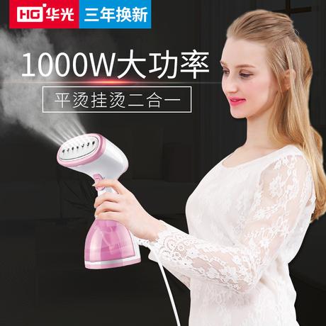 华光手持挂烫机迷你家用蒸汽熨斗小型烫衣服熨烫机便携式挂式正品