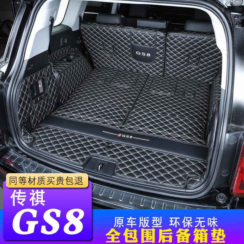 广汽传祺gs8后备箱垫传奇gs8改装专车专用gs8s全包围后备尾箱垫子