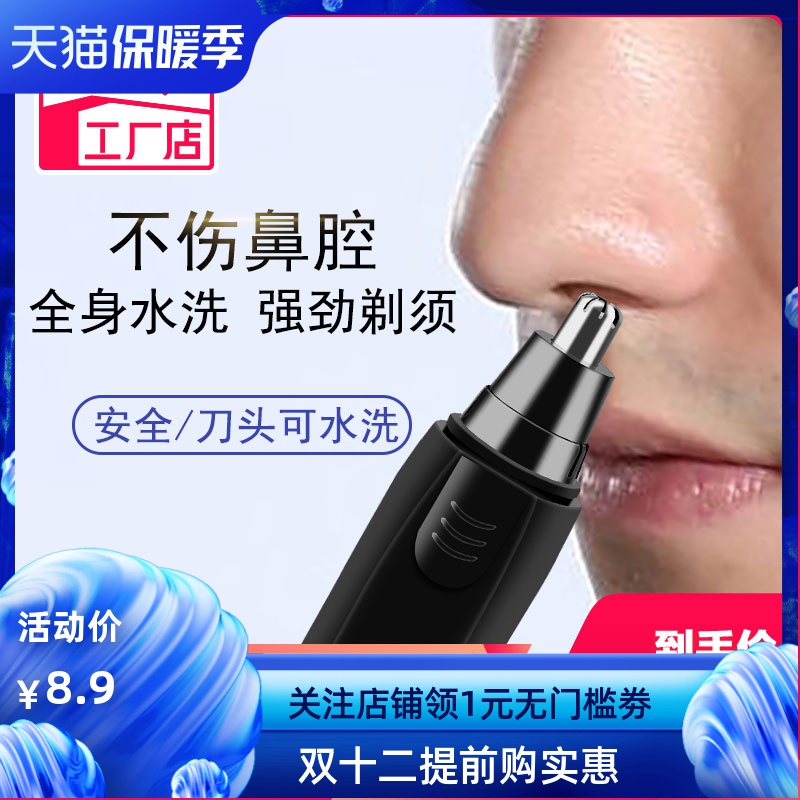 Felima nose trimmer mens electric shaving and cutting nose trimmer mens nose trimmer scissors womens eyebrows
