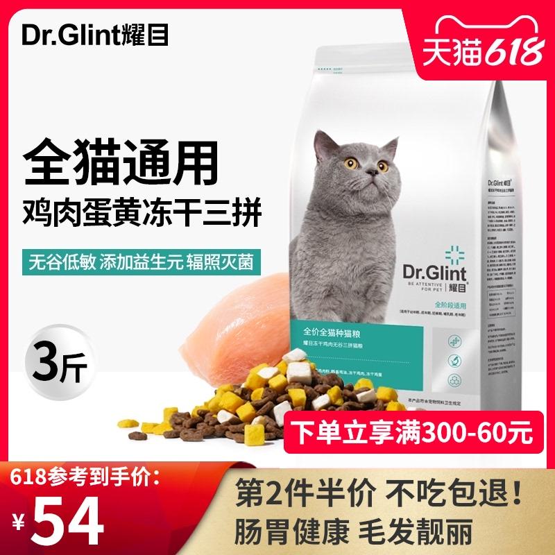 耀目冻干猫粮成猫幼猫专用增肥发腮全阶段无谷天然营养粮1.5kg装