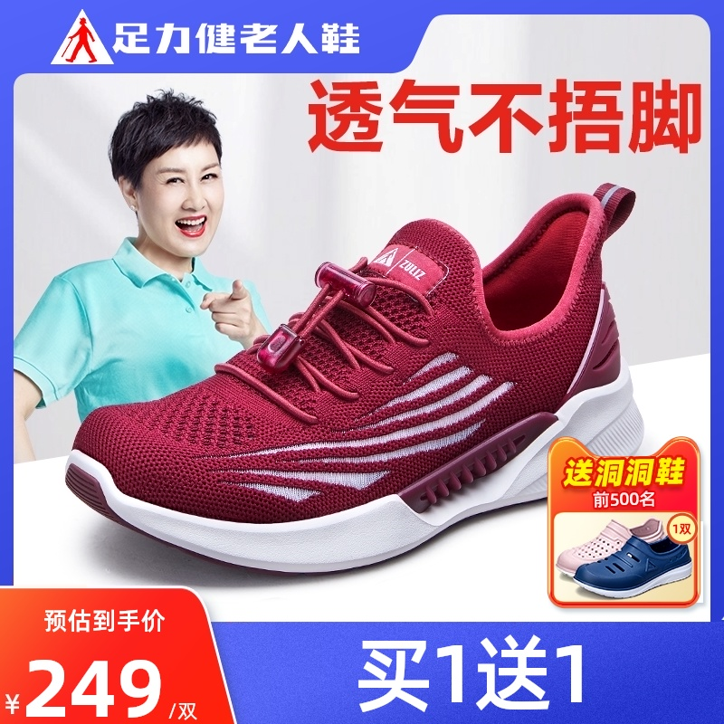 足力健老人鞋女2021年夏季新款网面运动鞋透气平底休闲健步鞋妈妈
